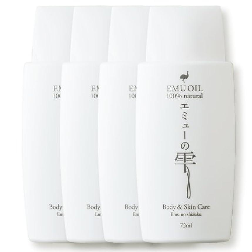 コンパクト大陸有名なエミューの雫 72ml 【無添加100%、高品質エミューオイル(エミュー油)】 (4本セット)