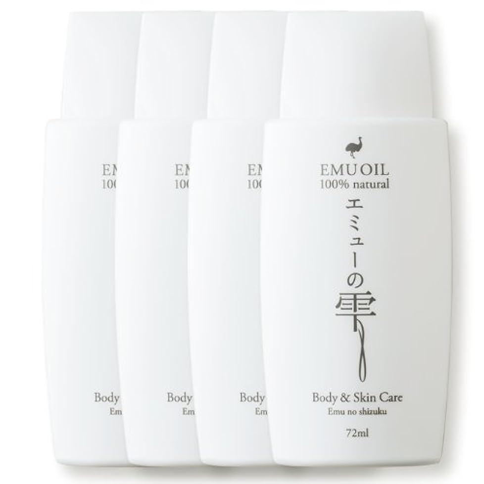 プロトタイプ流印象派エミューの雫 72ml 【無添加100%、高品質エミューオイル(エミュー油)】 (4本セット)