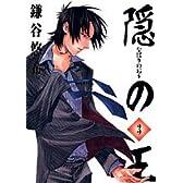 隠の王 3 (Gファンタジーコミックス)