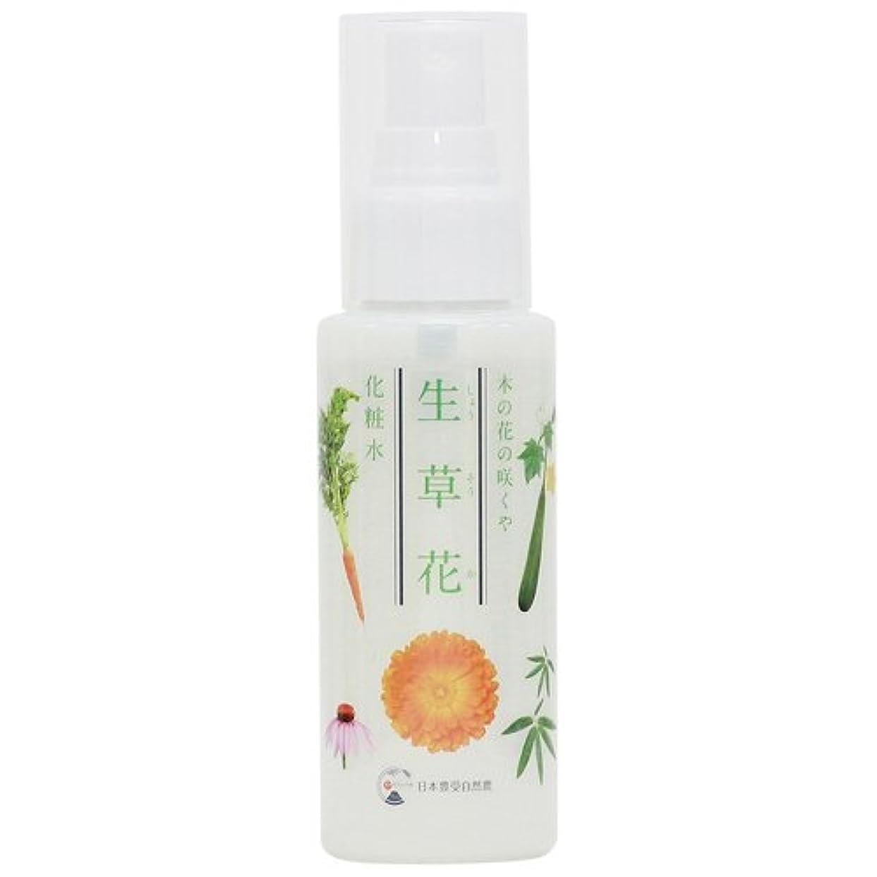 上にナース収束する日本豊受自然農 木の花の咲くや 生草花 化粧水 80ml