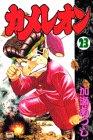 カメレオン (23) (講談社コミックス (2091巻))