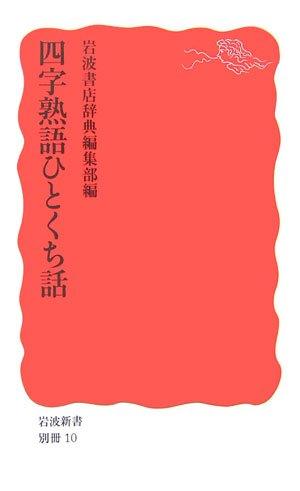 四字熟語ひとくち話 (岩波新書)の詳細を見る