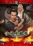 少林虎鶴拳 [DVD]
