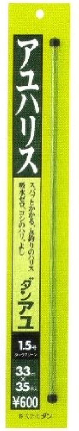 相反する加害者受粉者ダン(DAN) ライン ダンアユ 33cm 1.2号