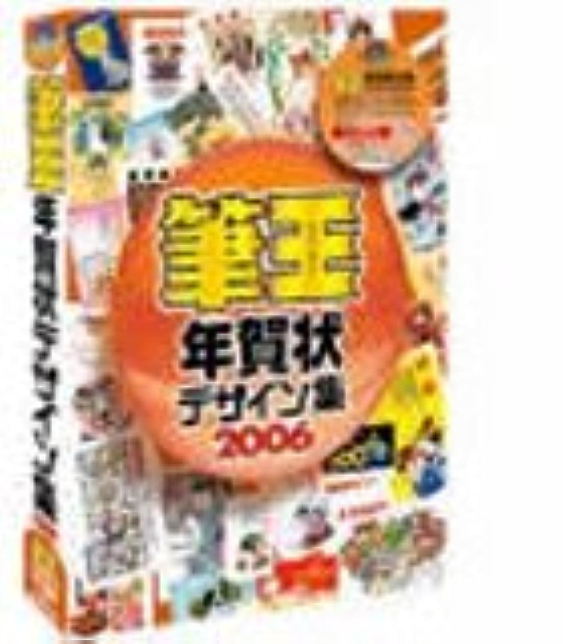 給料乳白ネコ筆王年賀状デザイン集 2006