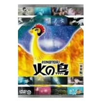 火の鳥 未来編 [DVD]