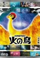 火の鳥 未来編 [DVD]の詳細を見る