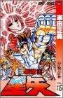 聖闘士星矢 16 (ジャンプコミックス)
