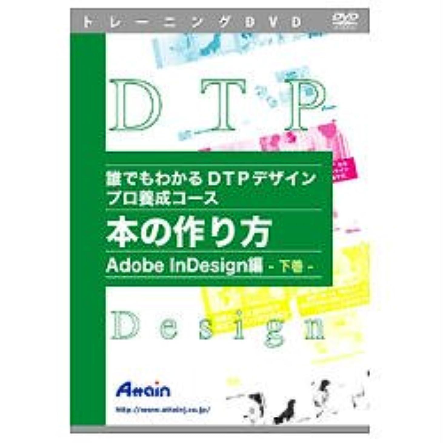資産平行暴君DTPデザインプロ養成 本の作り方 InDesign下
