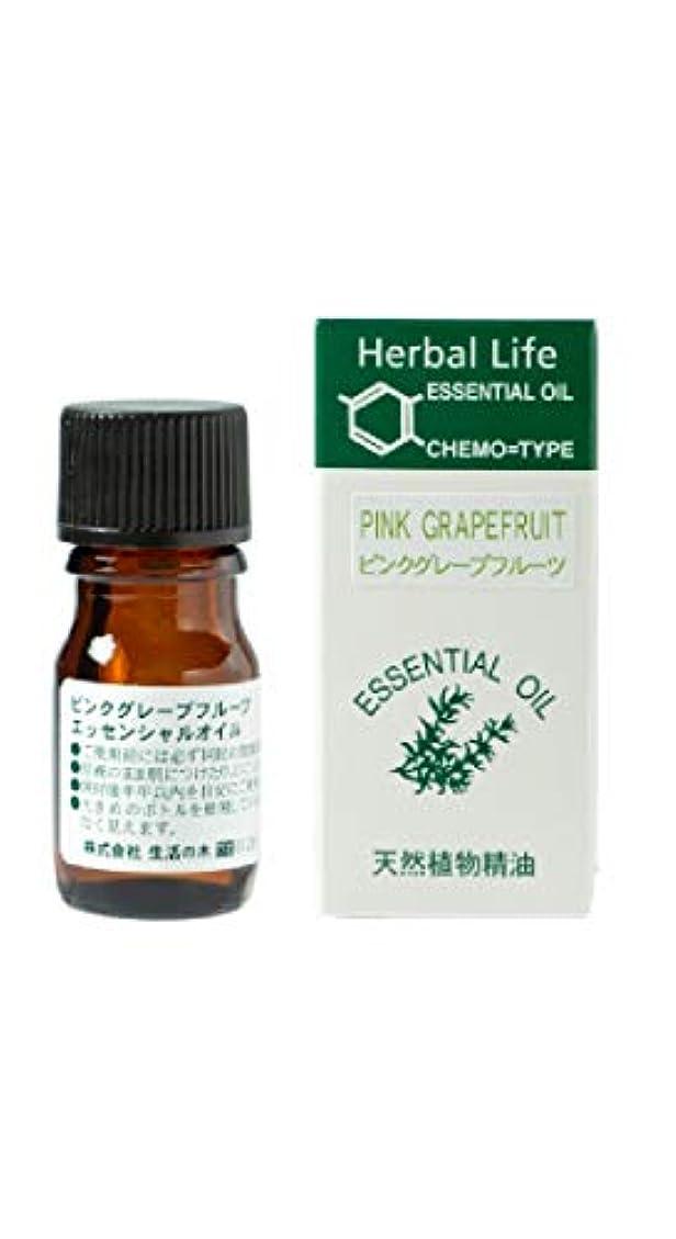 弾性学期陰謀生活の木 ピンクグレープフルーツ 3ml エッセンシャルオイル 精油