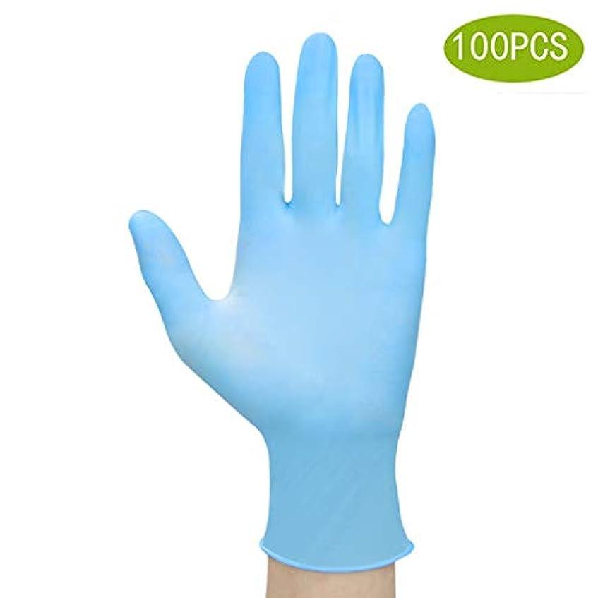 樫の木のれんガイド応急処置用品クリーンルーム、クラスニトリル手袋、長さ12