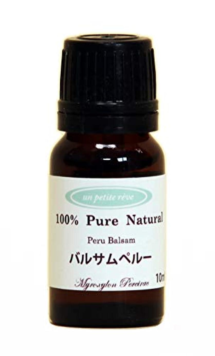 バルサムペルー  10ml 100%天然アロマエッセンシャルオイル(精油)
