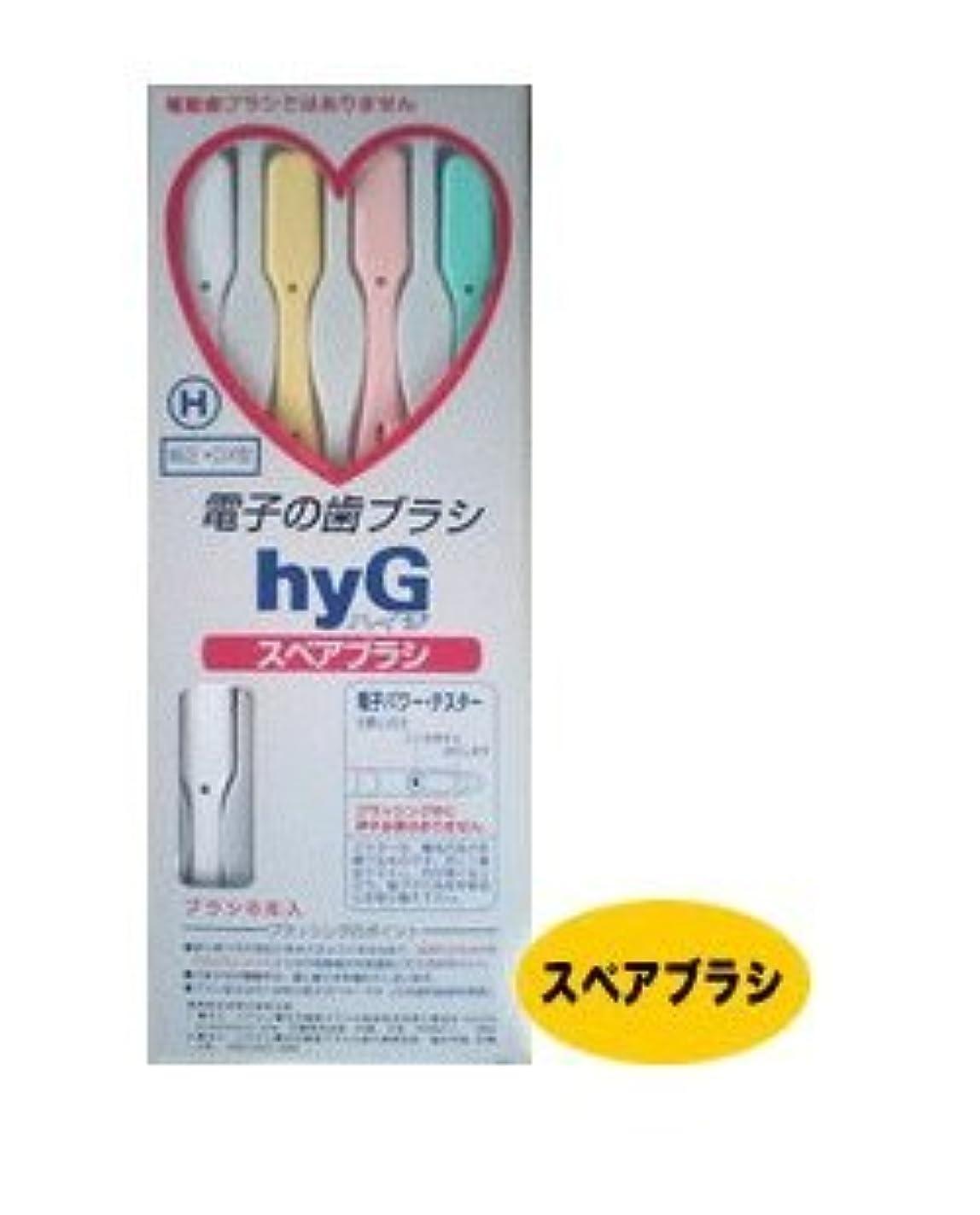 カートうがい薬ボトルネック電子の歯ブラシ ハイジ(hyG) スペアブラシ H(ハード) 【純正?DX型】