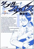 ダブル・フェイス 7 (ビッグコミックス)の詳細を見る