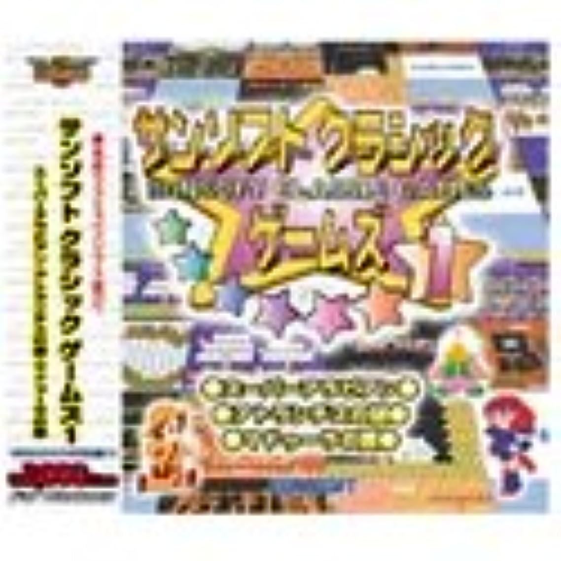 スキャン指令難破船Ultra2000 サンソフト クラシック ゲームズ 1