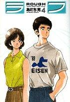 ラフ (4) (少年サンデーコミックススペシャル)の詳細を見る