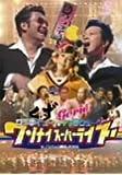 ワンナイ スーパーライブ in パシフィコ横浜 2004 [DVD]