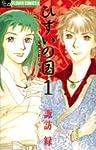 ひすいの国 1―徐福と始皇帝奇伝 (フラワーコミックス)