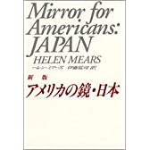 アメリカの鏡・日本 新版