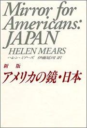 アメリカの鏡・日本 新版の詳細を見る