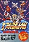 第4次スーパーロボット大戦 必勝攻略法 (スーパーファミコン完璧攻略シリーズ)