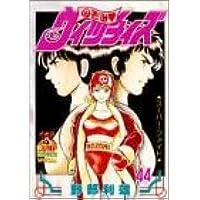 のぞみウィッチィズ 44 スーパー・ファイト (ヤング・ジャンプ・コミックス・スペシャル)