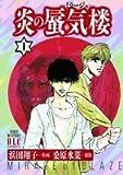 炎の蜃気楼 1―SERIE MYSTERY HLC PRESENT (白泉社レディースコミックス)