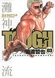 TOUGH 03 (ヤングジャンプコミックス)