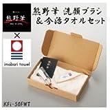 熊野筆と今治タオルのコラボレーション 熊野筆 洗顔ブラシ&今治タオルセット KFi-50FWT