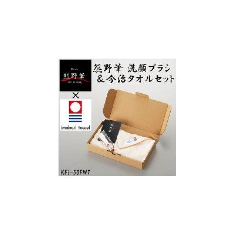 任意魔法滑りやすい熊野筆と今治タオルのコラボレーション 熊野筆 洗顔ブラシ&今治タオルセット KFi-50FWT