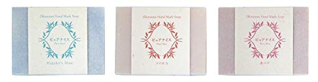 有料ブート滑り台ピュアナイス おきなわ素材石けんシリーズ 3個セット(Miyako's Blue、ツバキ5、赤バナ)