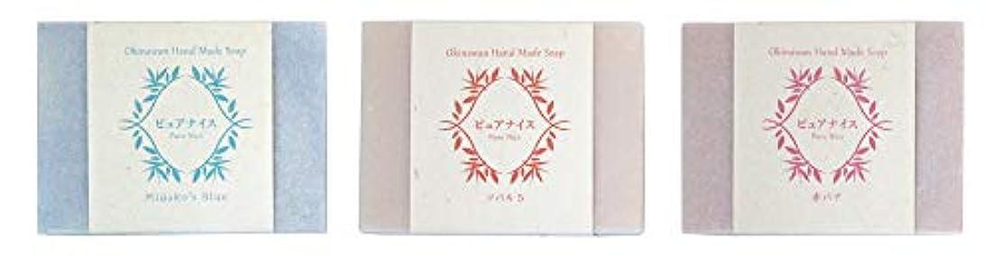 穀物パンフレットピュアナイス おきなわ素材石けんシリーズ 3個セット(Miyako's Blue、ツバキ5、赤バナ)