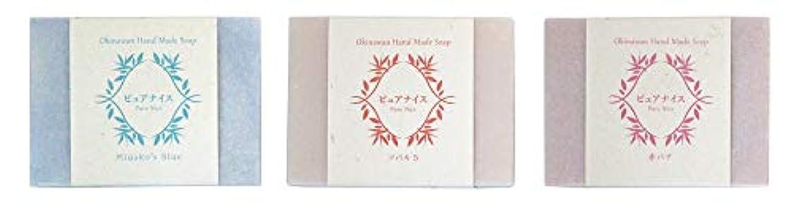 しかしながらかなり綺麗なピュアナイス おきなわ素材石けんシリーズ 3個セット(Miyako's Blue、ツバキ5、赤バナ)