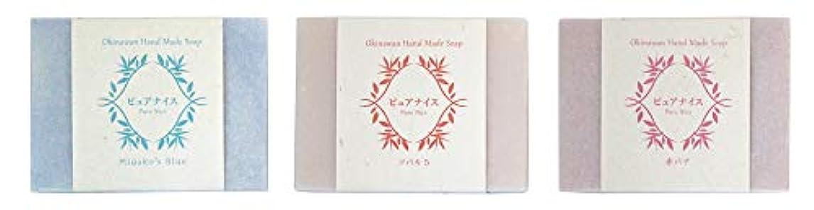 半球バンガロー時間とともにピュアナイス おきなわ素材石けんシリーズ 3個セット(Miyako's Blue、ツバキ5、赤バナ)