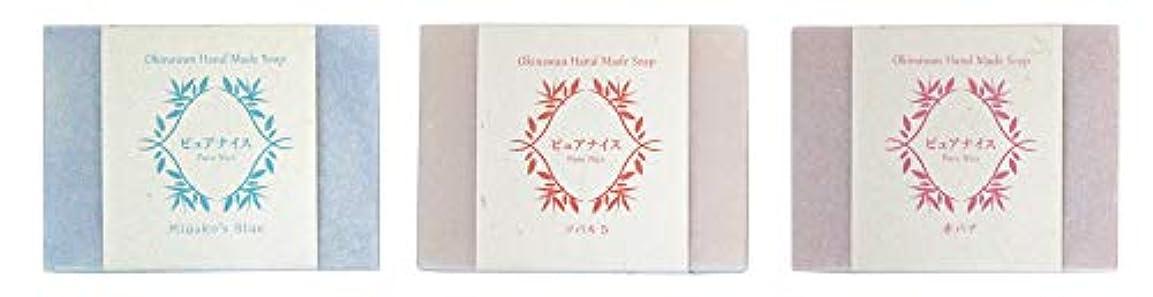 稼ぐミニチュア不規則なピュアナイス おきなわ素材石けんシリーズ 3個セット(Miyako's Blue、ツバキ5、赤バナ)