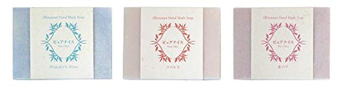 胆嚢リズミカルな無効ピュアナイス おきなわ素材石けんシリーズ 3個セット(Miyako's Blue、ツバキ5、赤バナ)