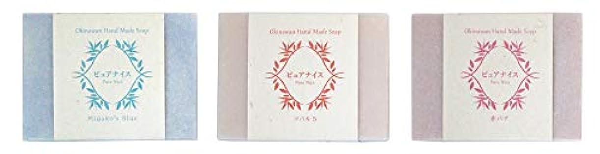 スリット明日浸透するピュアナイス おきなわ素材石けんシリーズ 3個セット(Miyako's Blue、ツバキ5、赤バナ)