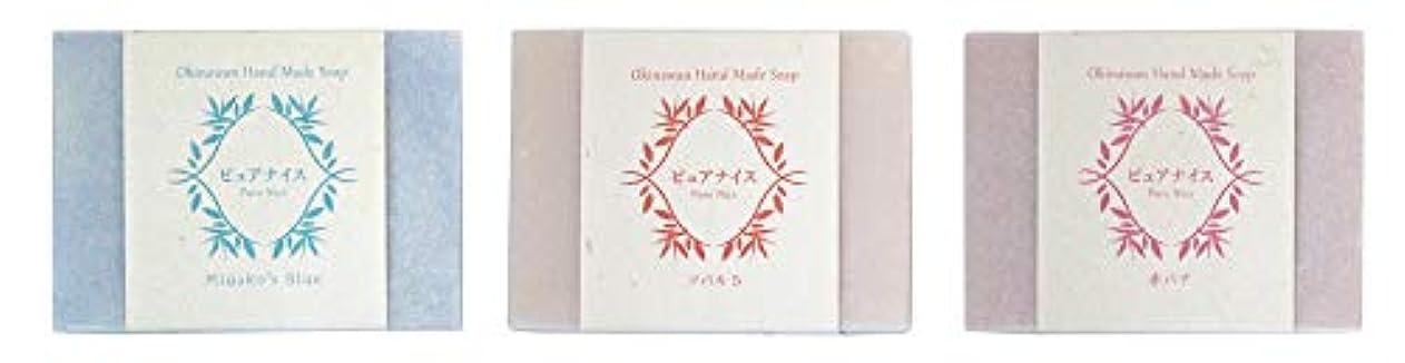 鳴り響くフェード自我ピュアナイス おきなわ素材石けんシリーズ 3個セット(Miyako's Blue、ツバキ5、赤バナ)
