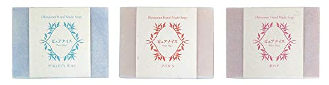 アフリカ人優れた蚊ピュアナイス おきなわ素材石けんシリーズ 3個セット(Miyako's Blue、ツバキ5、赤バナ)