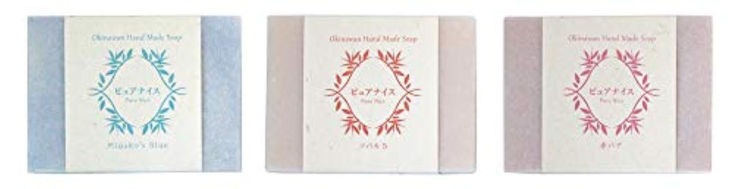 しつけ複製成功するピュアナイス おきなわ素材石けんシリーズ 3個セット(Miyako's Blue、ツバキ5、赤バナ)
