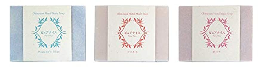 価値のない負担召喚するピュアナイス おきなわ素材石けんシリーズ 3個セット(Miyako's Blue、ツバキ5、赤バナ)