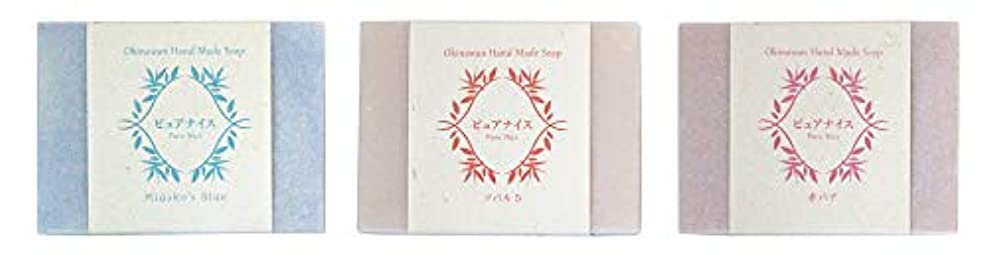 援助登るノミネートピュアナイス おきなわ素材石けんシリーズ 3個セット(Miyako's Blue、ツバキ5、赤バナ)