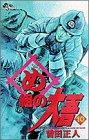 め組の大吾―火事場のバカヤロー (10) (少年サンデーコミックス)