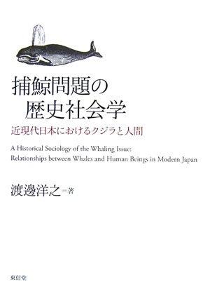 捕鯨問題の歴史社会学―近現代日本におけるクジラと人間の詳細を見る