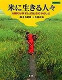 米に生きる人々―太陽のはげまし、森と水のやさしさ (アジアをゆく)