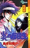 炎の転校生 8 (少年サンデーコミックス)