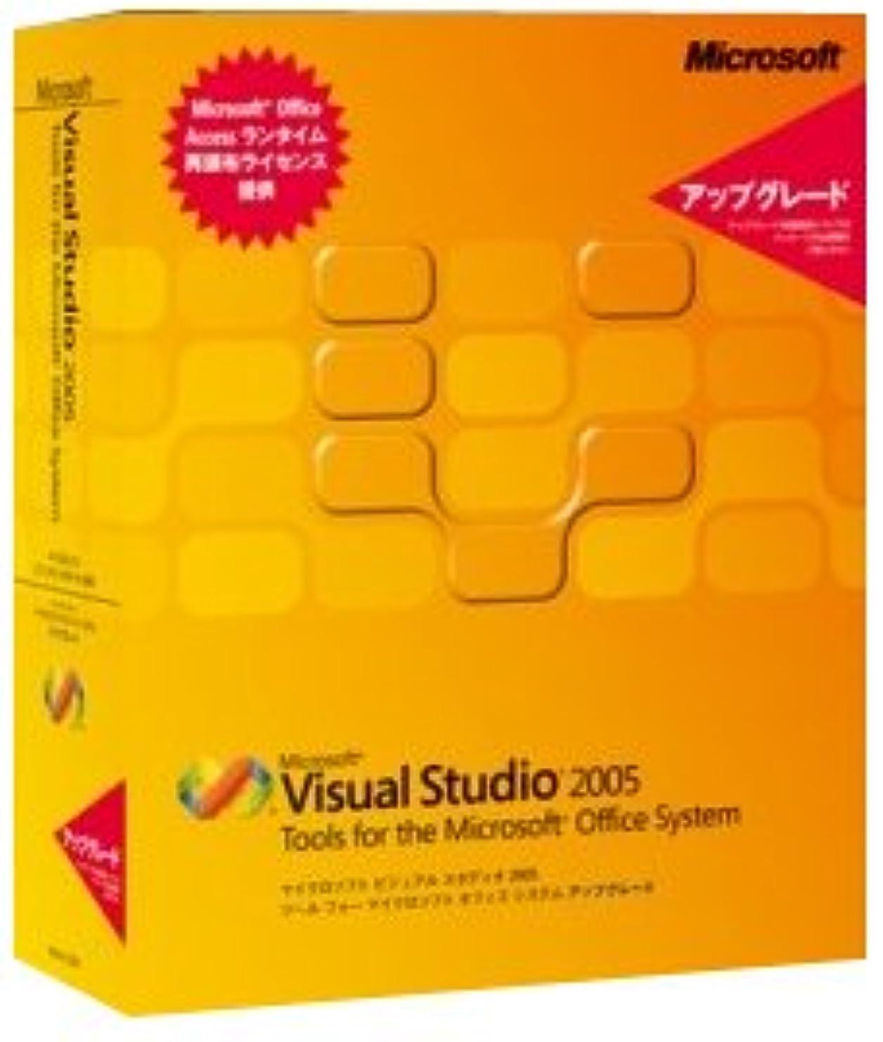 ロック頻繁に掃くVisual Studio Tools For Office 2005 アップグレード版