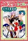 コミックアンジェリーク天空の鎮魂歌(レクイエム)カーニバル―4コマ集 (2) (Koei game comics)