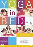 YOGA in BED パジャマでヨガ [DVD] 画像