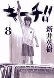 キーチ!! 8 (ビッグコミックス)